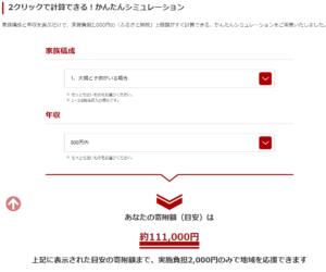 ふるさと納税控除金額計算方(簡単バージョン)法2017