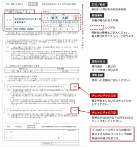 ふるさと納税ワンストップ特例制度申請書書き方