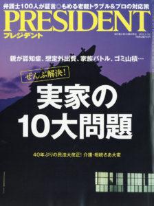 PRESIDENT (プレジデント)