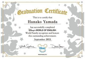 DWE卒業証書